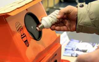 Способы переработки и утилизации люминесцентных ламп, ламп дневного света и светодиодных ламп