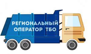 Выбор регионального оператора по вывозу мусора, его обязанности