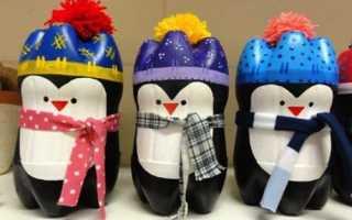 Красивые новогодние поделки из пластиковых бутылок: елки, дед мороз, снегурочка , снеговик , снежинки и пингвин
