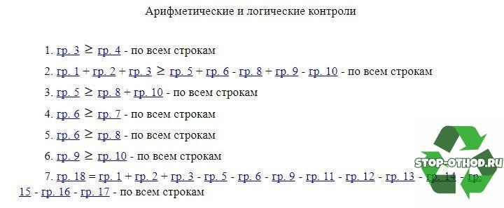 Контрольные формулы по 2-тп отходы