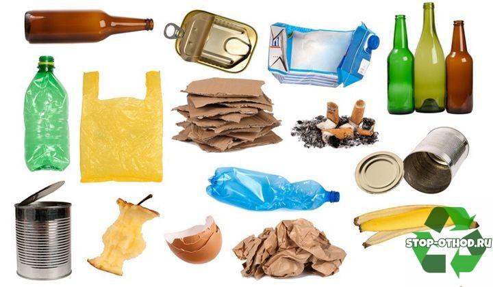 Разные виды отходов