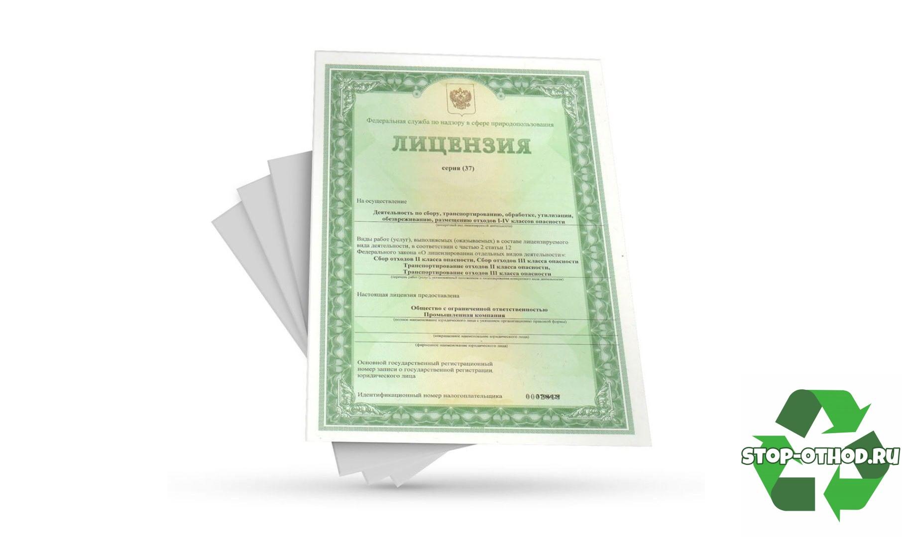 лицензия на отходы 1-4 кл опасности
