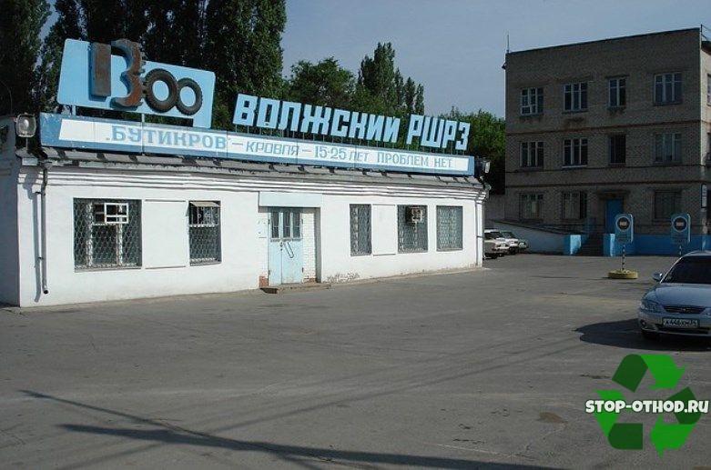 Волжский РШРЗ
