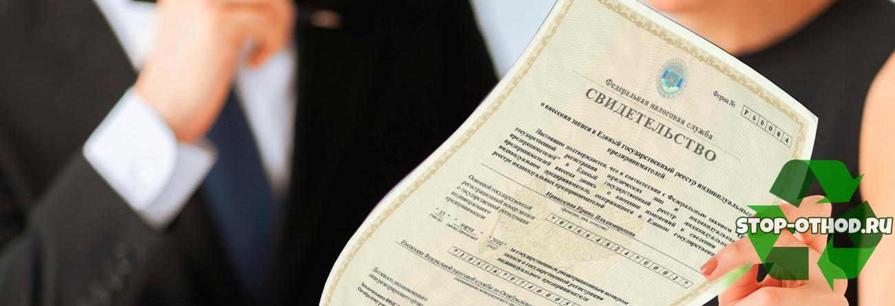 Свидетельство о внесении записи в ЕГРИП