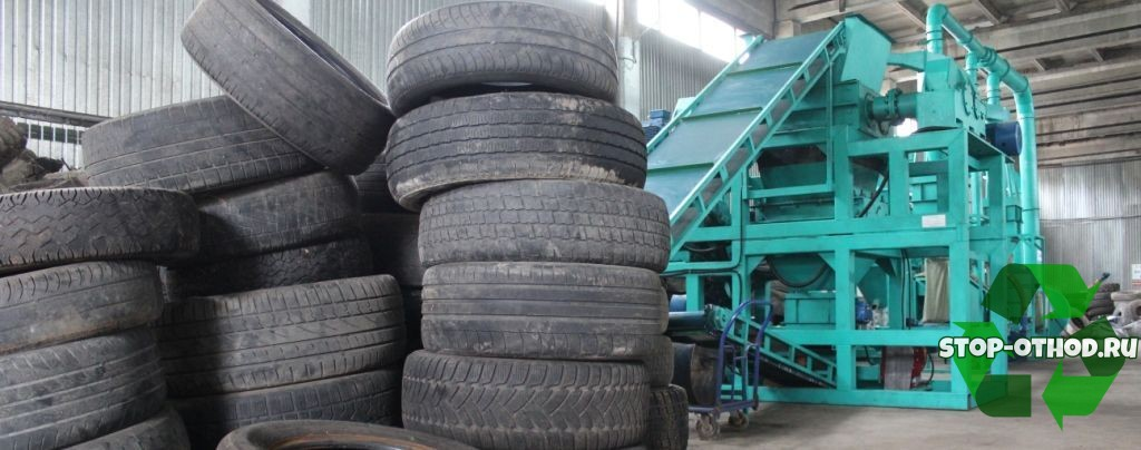 завод по переработке резиновых шин