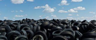 шины на переработку