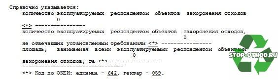 образец заполнения 2-тп отходы
