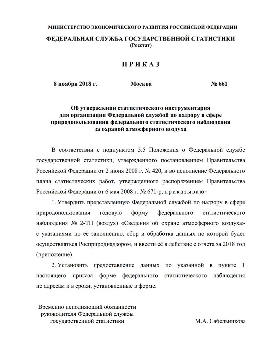 приказу Росстата № 661 от 08.11.2018 года
