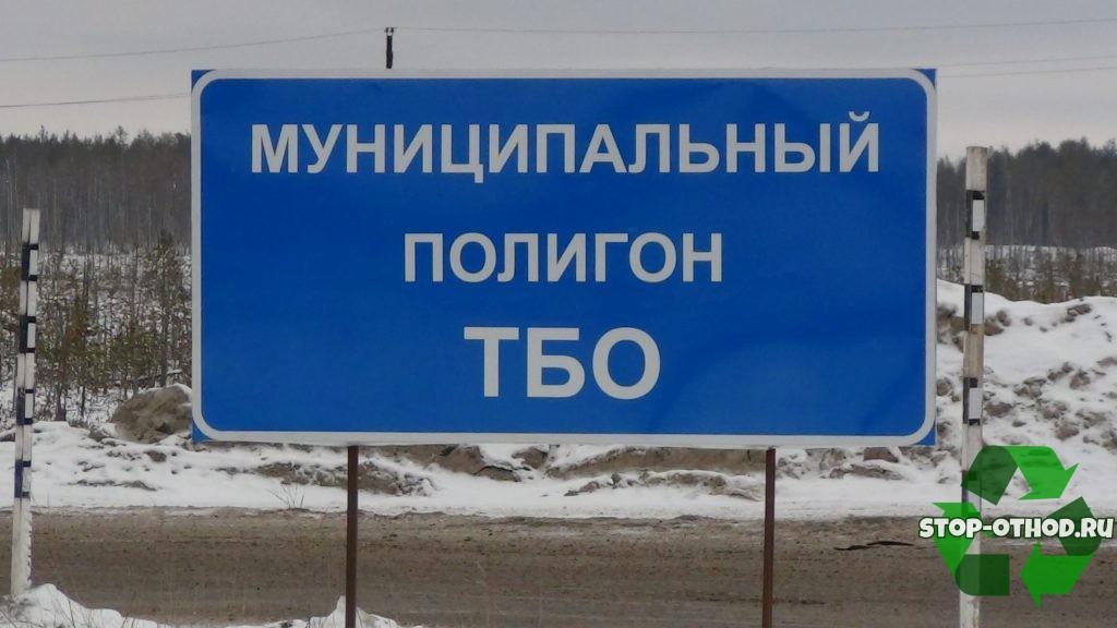 муниципальный полигон