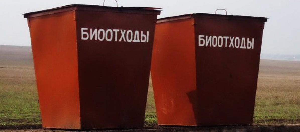 контейнеры для биоотходов