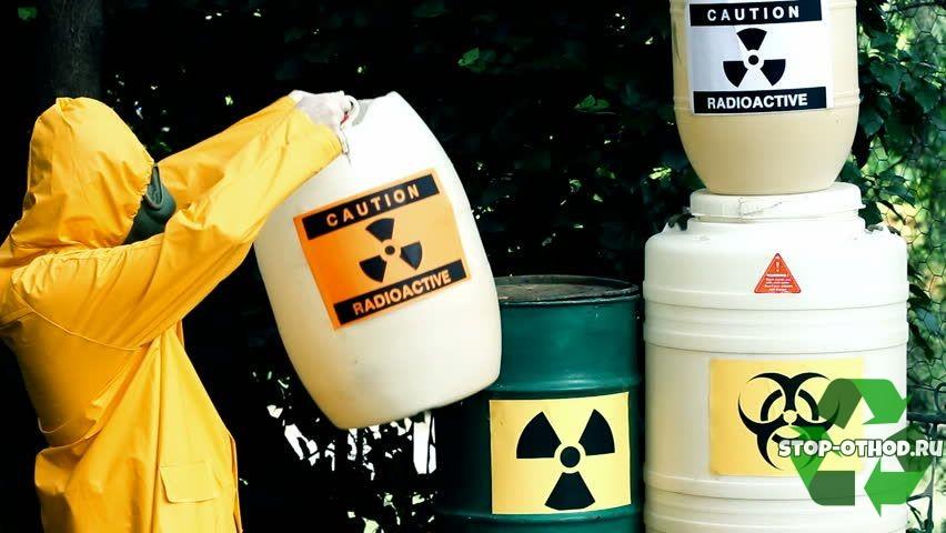 Классифицируется радиоактивный мусор