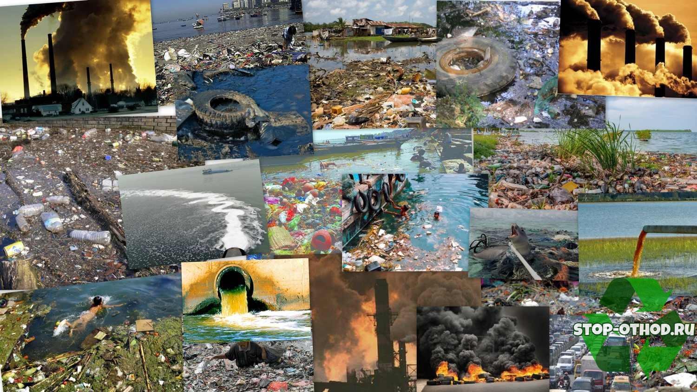 Опасность загрязнения