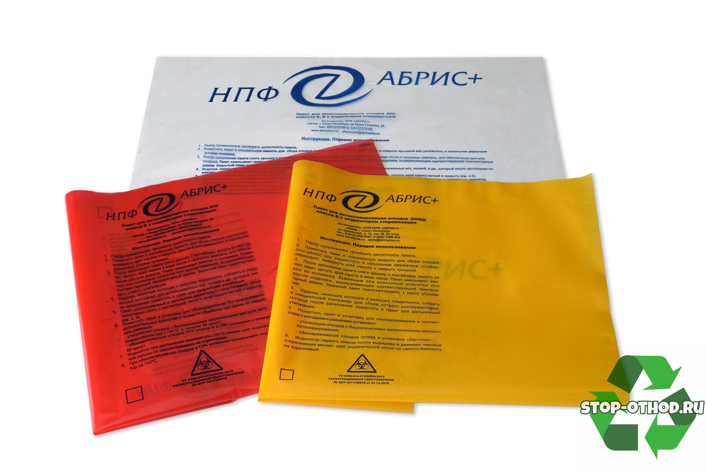 Пакеты для медицинских отходов автоклавируемые