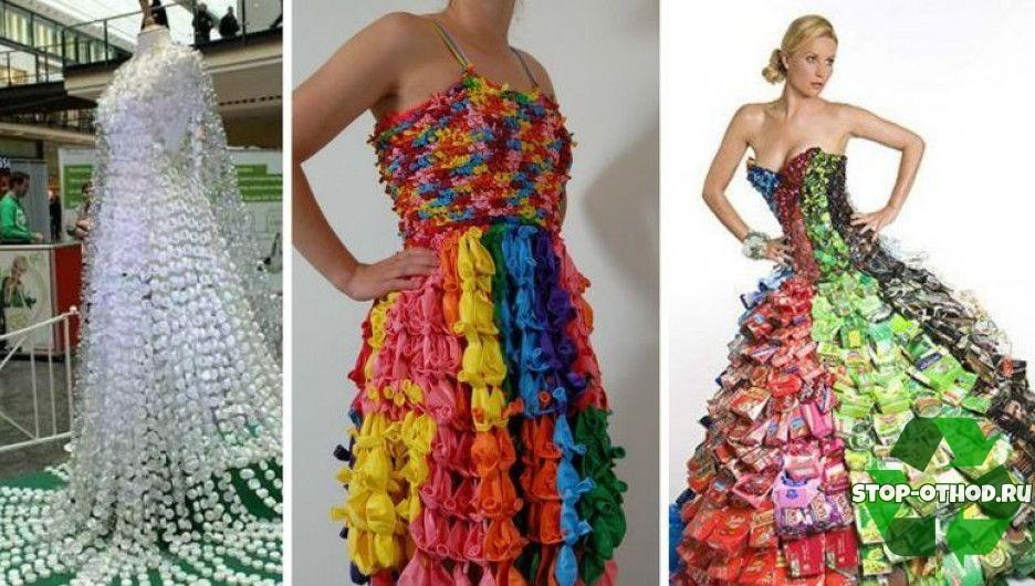 Платье из мусорных мешков
