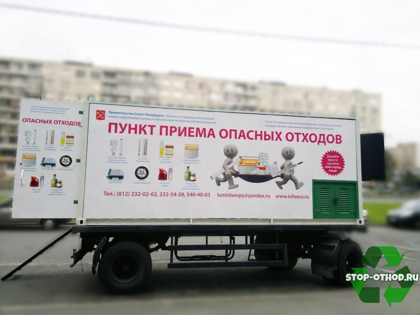 Прием опасных отходов