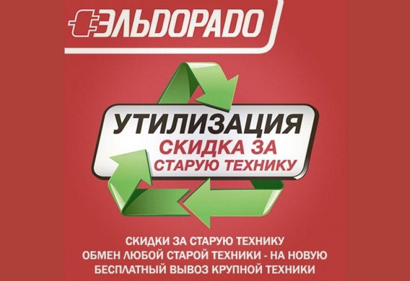 Программы утилизации в магазинах