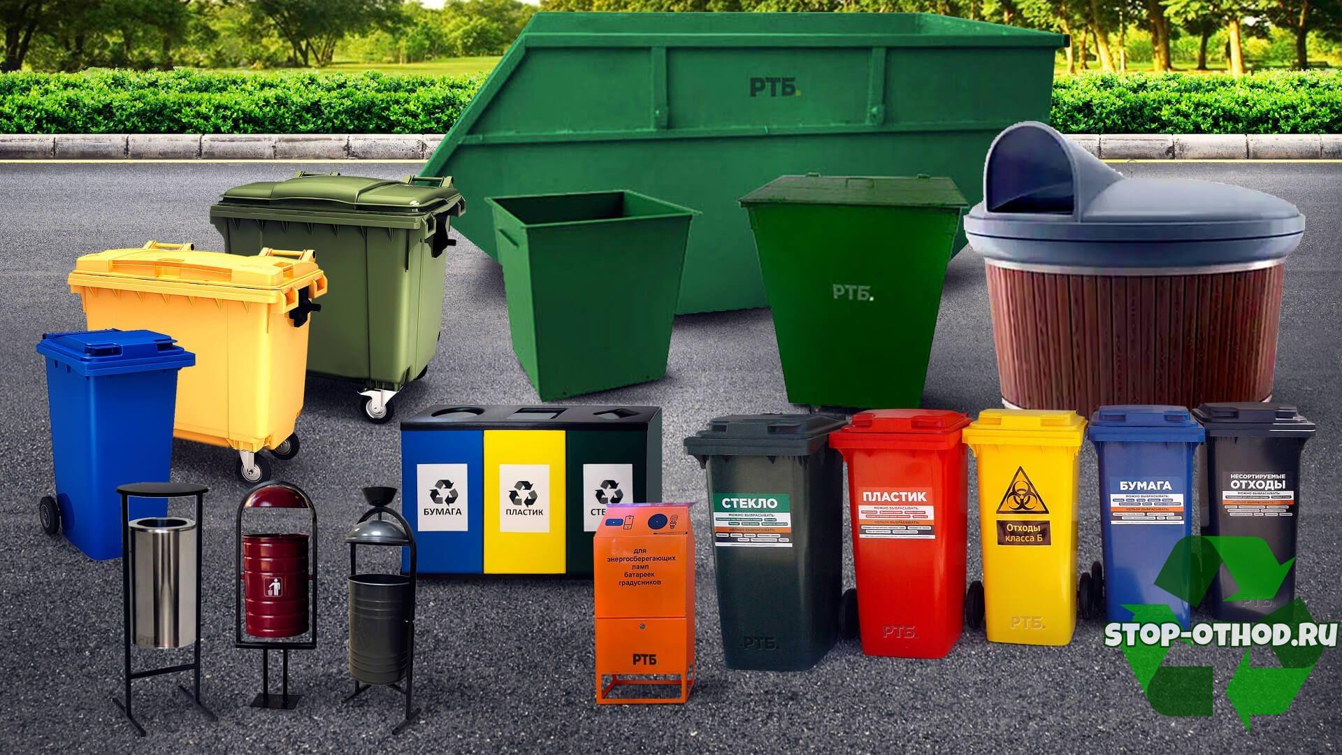 Виды емкостей для сбора отходов