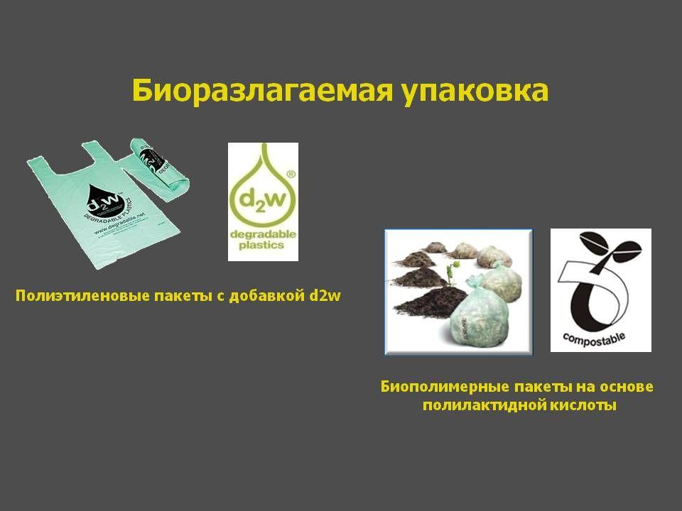 биоразлогаемая упаковка