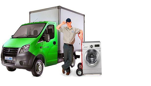 платная утилизация стиральной машинки