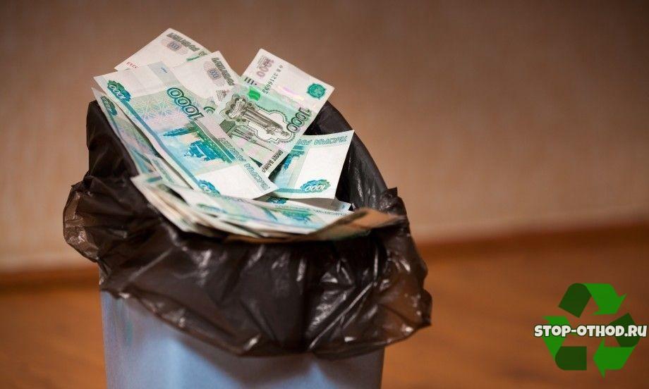 плату за мусор