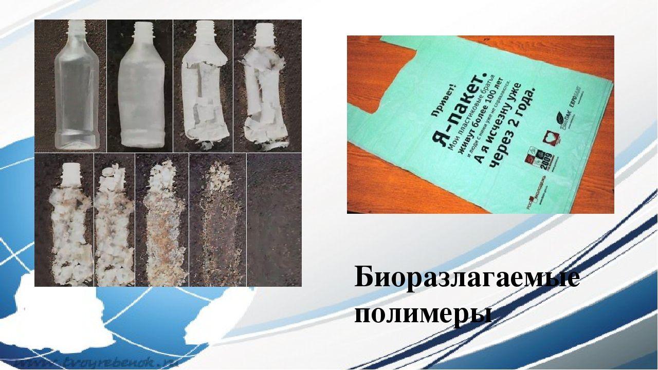полимерные биопакеты