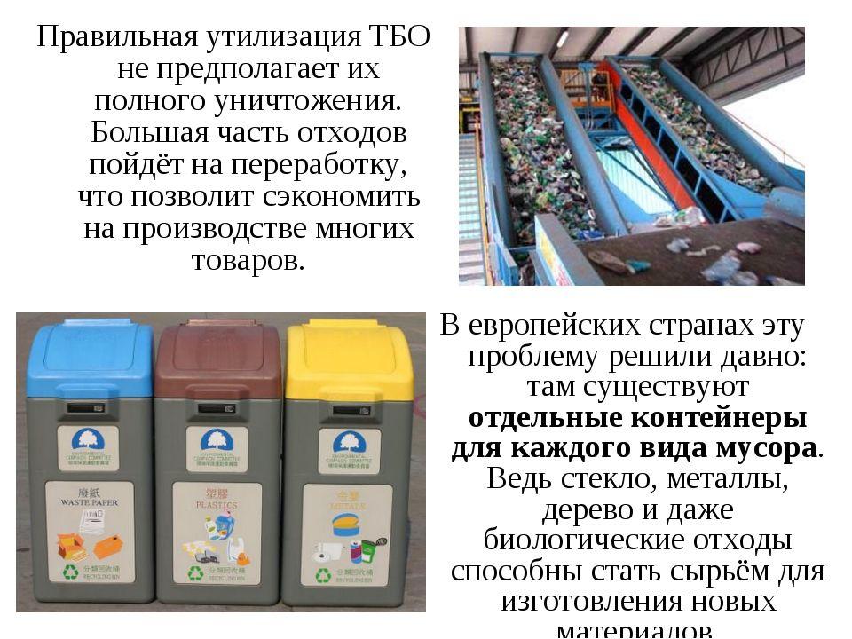разделения бытовых приборов для утилизации