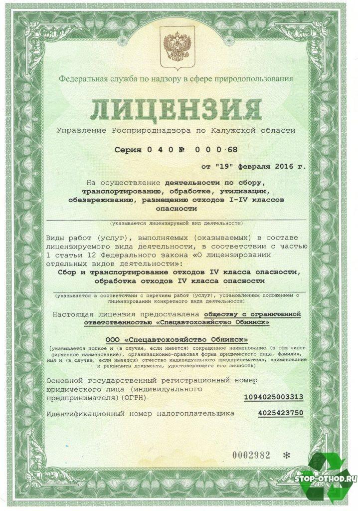 Лицензия на деятельность