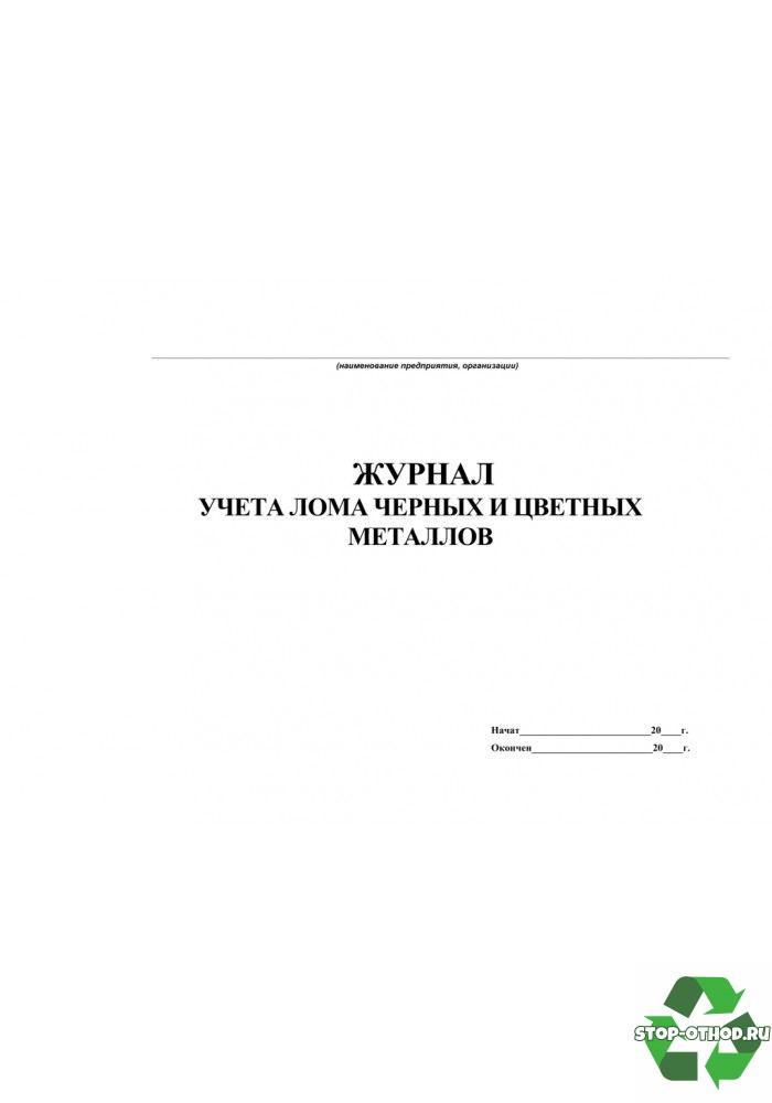 форма журнала регистрации отгруженного металлолома и порядок его заполнения