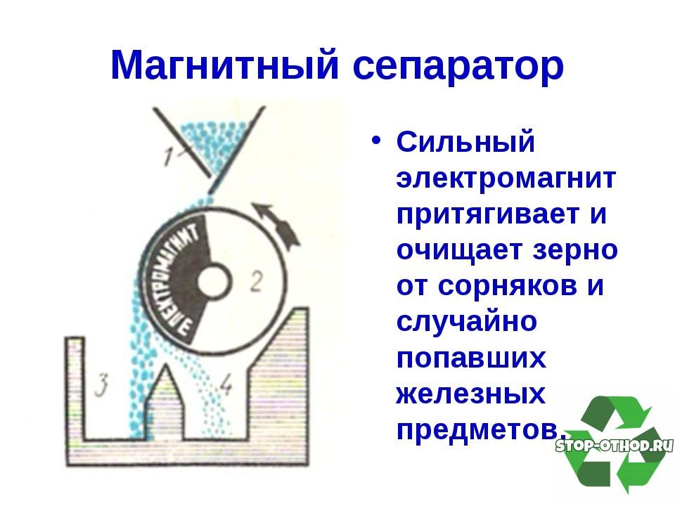 принцип работы магнитного сепаратора
