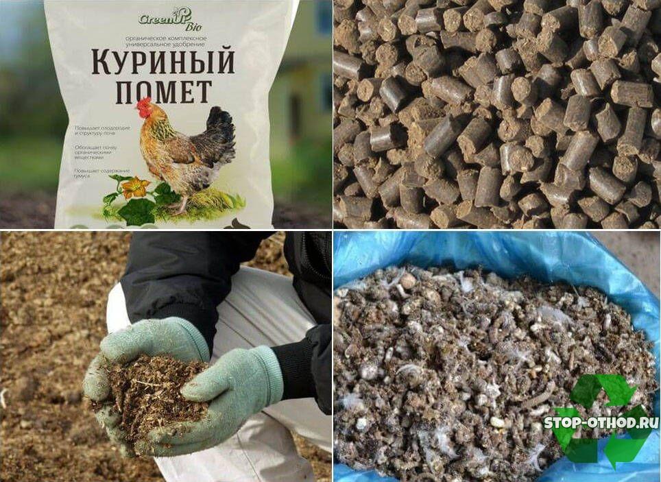 птичий помет, навоз, растительные отходы