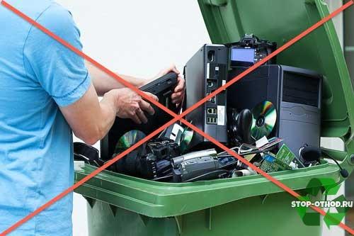 нельзя выкидывать оргтехнику в мусорный бак