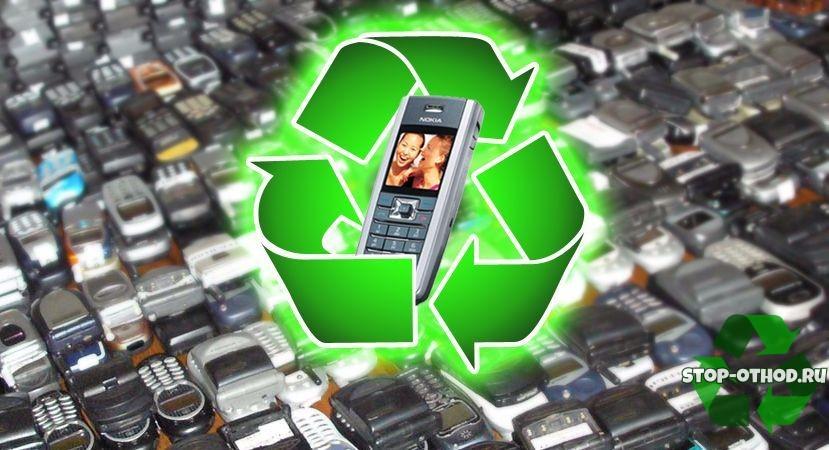 утилизировать аккумулятор мобильного телефона