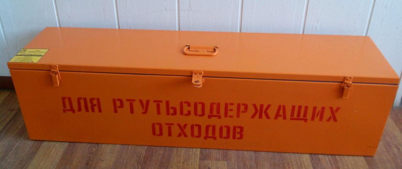 контейнер для ртутьсодержащих отходов
